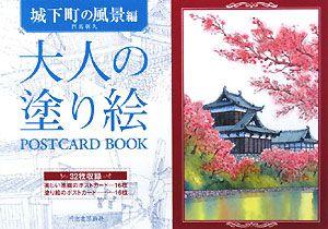 大人の塗り絵 POSTCARD BOOK 城下町の風景編