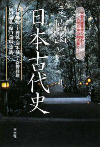 三輪山と日本古代史