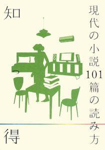 知っ得現代の小説101篇の読み方