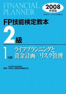 FP技能検定教本2級 ライフプランニングと資金計画/リスク管理 1分冊 2008