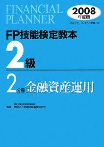 FP技能検定教本2級 金融資産運用 2分冊 2008