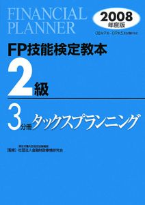FP技能検定教本2級 タックスプランニング 3分冊 2008