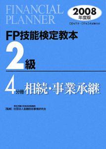 FP技能検定教本2級 相続・事業承継 4分冊 2008