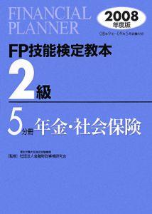 FP技能検定教本2級 年金・社会保険 5分冊 2008