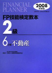 FP技能検定教本2級 不動産 6分冊 2008