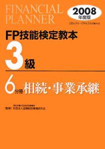 FP技能検定教本 3級 金融資産運用 2008