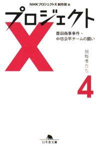 プロジェクトX 挑戦者たち