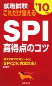 就職試験 これだけ覚える SPI高得点のコツ 2010