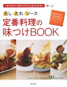 だし・たれ・ソース 定番料理の味つけBOOK