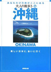 大人の街歩き 沖縄