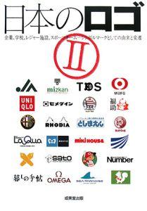 日本のロゴ 企業、学校、レジャー施設、スポーツチーム・・・ シンボルマークとしての由来と変遷