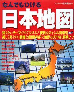 なんでもひける日本地図