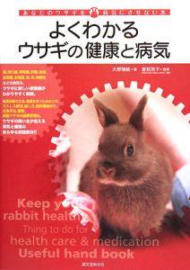 よくわかるウサギの健康と病気