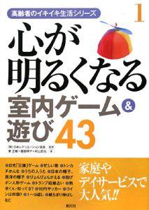 『心が明るくなる室内ゲーム&遊び43 高齢者のイキイキ生活シリーズ1』日本レクリエーション協会