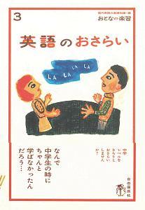 『英語のおさらい おとなの楽習3』現代用語の基礎知識