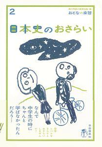 日本史のおさらい おとなの楽習2