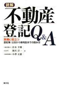 読解・不動産登記Q&A