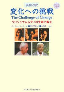 変化への挑戦 クリシュナムルティの生涯と教え DVDブック
