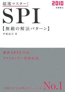 超速マスター!SPI無敵の解法パターン 2010