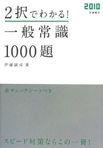 2択でわかる!一般常識1000題 2010