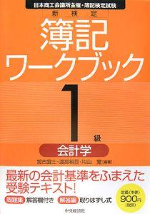 新検定 簿記 ワークブック 1級 会計学<7版>