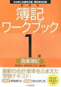 新検定 簿記 ワークブック 1級 商業簿記<7版>