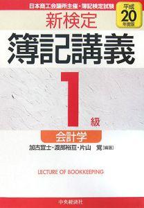 新検定 簿記講義 1級 会計学 平成20年