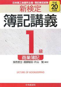 新検定 簿記講義 1級 商業簿記 平成20年