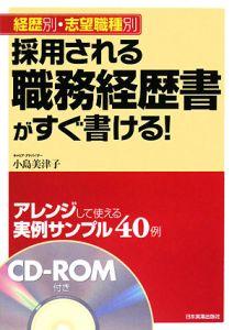 採用される職務経歴書がすぐ書ける! CD-ROM付き