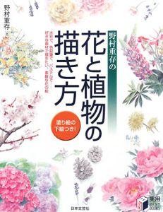 野村重存の花と植物の描き方