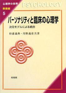 パーソナリティと臨床の心理学 教養編5