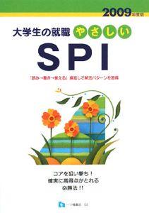 やさしいSPI 2009
