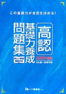 高認基礎力養成問題集 2009