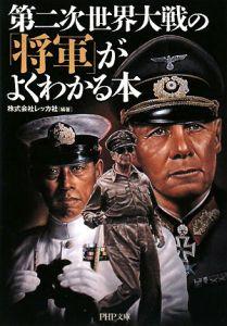 第二次世界大戦の「将軍」がよくわかる本