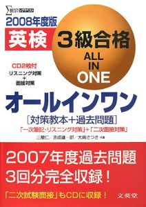 英検 3級合格 オールインワン 2008