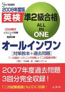 英検 準2級合格 オールインワン 2008