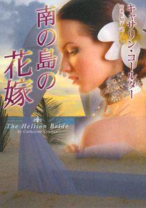 南の島の花嫁