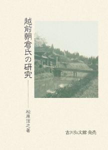 越前朝倉氏の研究