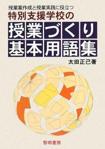 『特別支援学校の授業づくり基本用語集』太田正己