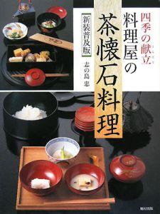 料理屋の茶懐石料理 四季の献立<新装普及版>