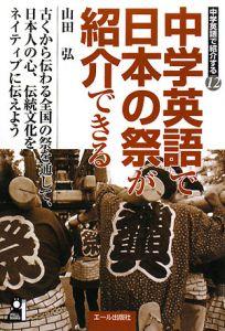 中学英語で日本の祭が紹介できる 中学英語で紹介する12