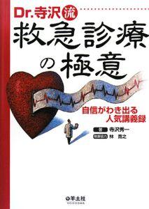 Dr.寺沢流 救急診療の極意