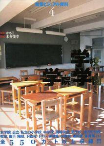 学校・学院・学園 背景ビジュアル資料4