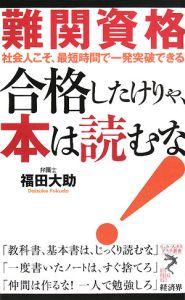 福田大助『難関資格合格したけりゃ、本は読むな!』