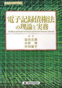 電子記録債権法の理論と実務