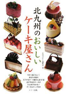 北九州のおいしいケーキ屋さん