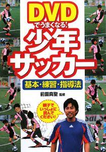 DVDでうまくなる!少年サッカー