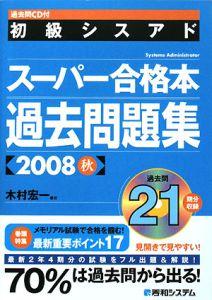 初級シスアド スーパー合格本過去問題集 過去問CD付 2008秋