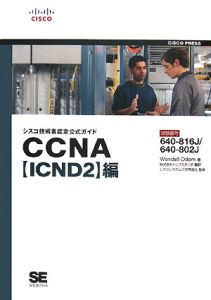シスコ技術者認定公式ガイド CCNA 【ICND2】編