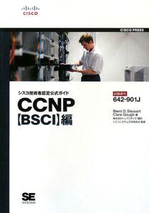 シスコ技術者認定公式ガイド CCNP【BSCI】編 試験番号642-901J